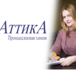 Обзор продукции компании «Аттика»